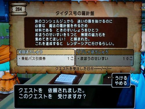 dq10-69-1_convert_20131206022546.jpg