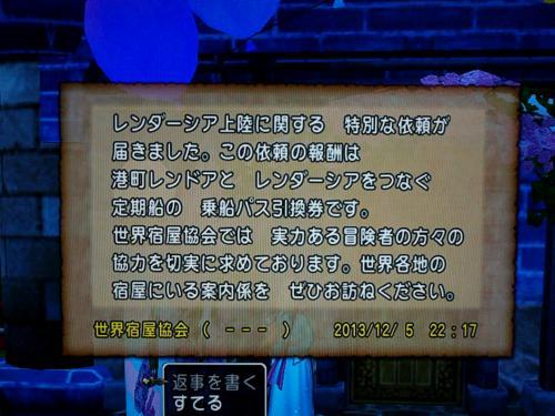 dq10-69-3_convert_20131206022629.jpg