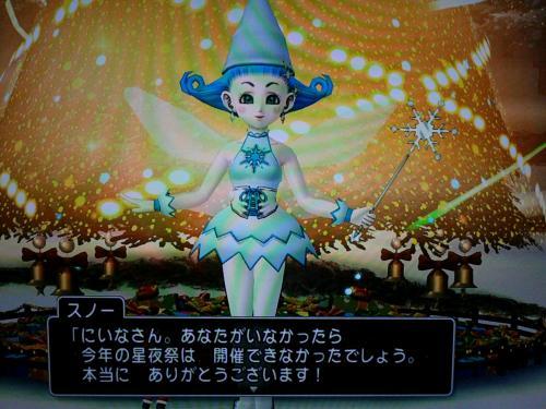 dq10-73-1_convert_20131214134447.jpg