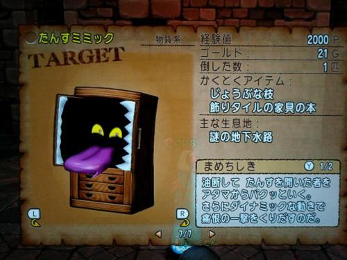 dq10-74-3_convert_20131217202720.jpg