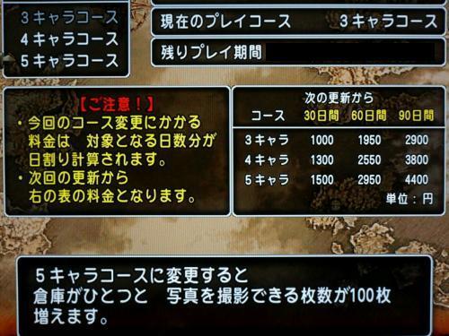 dq10-76-2_convert_20131223053107.jpg