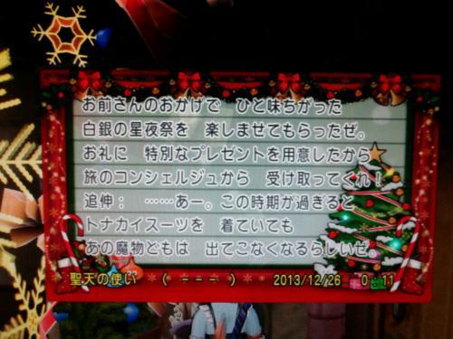 dq10-77-3_convert_20131226012747.jpg