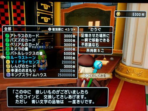 dq10-79-1_convert_20131230075827.jpg