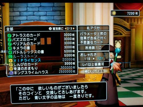 dq10-80-2_convert_20131231075410.jpg
