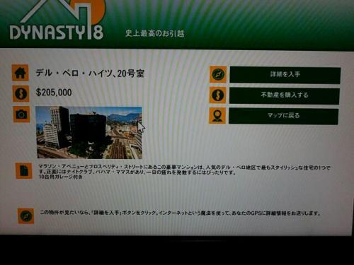 gta5-4-6_convert_20131127193357.jpg
