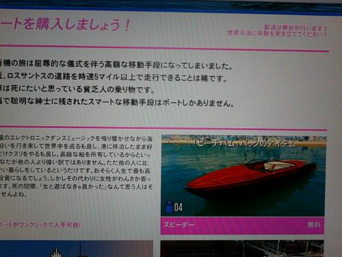 gta5-5-3_convert_20131201120011.jpg