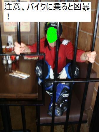 2-20ride bbq place jail brog
