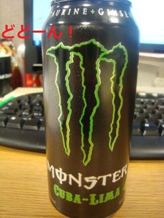 11-6 monster e