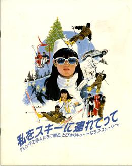 1-27 ski