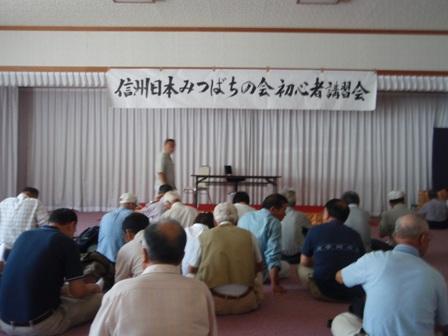 2011初心者講習会