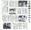 日本建国の物語250211