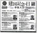 250211 愛媛新聞広告 縮小版
