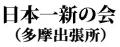 日本一新の会 (多摩出張所)