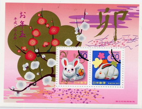 20110216stamp.jpg