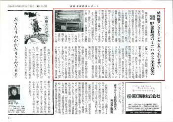 愛媛経済レポート・ミニ植物工場記事