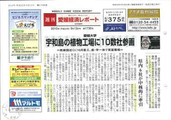 H22.9.13愛媛経済レポート記事