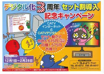 CATV2