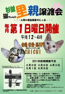2011譲渡会ポスター