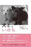 inuto_inochi_cover.jpg
