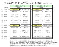 111126 天王山リーグ (3年生)