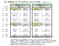 120225 天王山リーグ(3年)