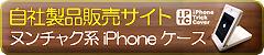 ヌンチャク系iPhoneケース - 【iPhone Trick Cover/トリックカバー公式サイト】