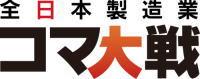 komataisen_banner.jpg