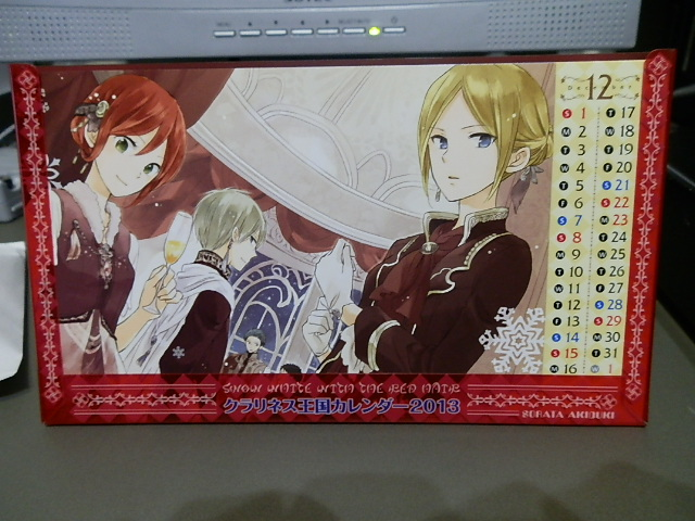 2013akagami.jpg
