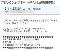 TERA004