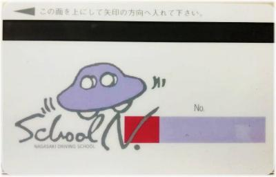 長崎自動車学校カード