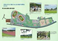 長崎県立総合運動公園MAP