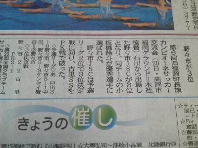 カンピ新聞