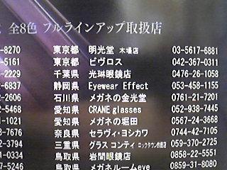 眼鏡コレクション・3