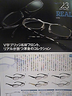 眼鏡コレクション・4