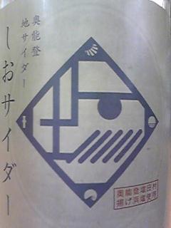 しおサイダー・2