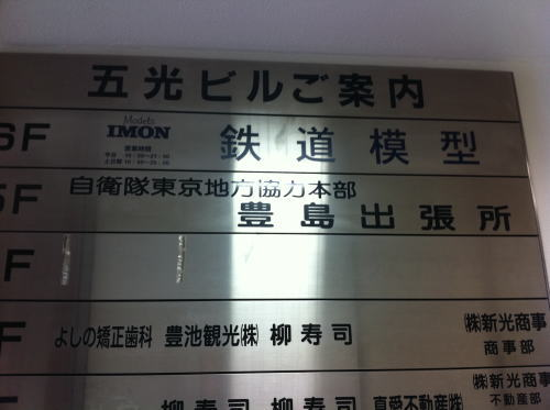 IMON池袋01