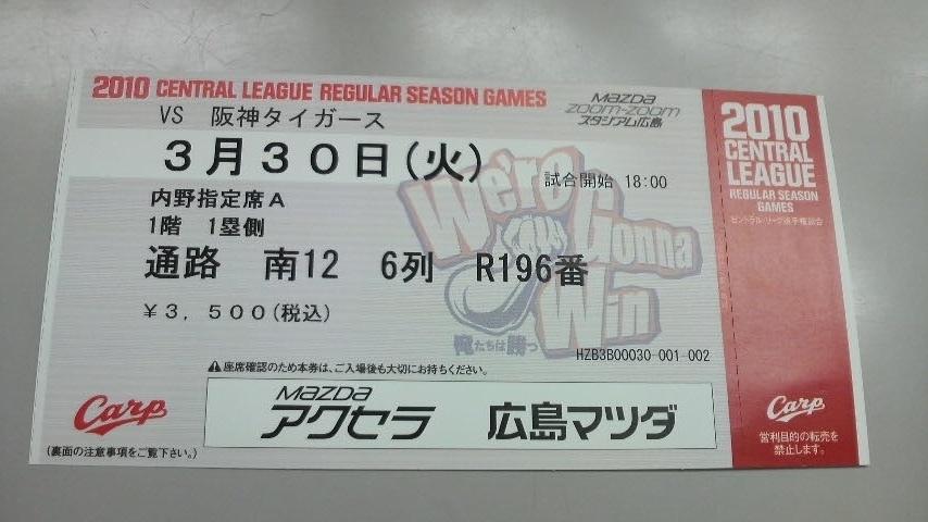 開幕チケット