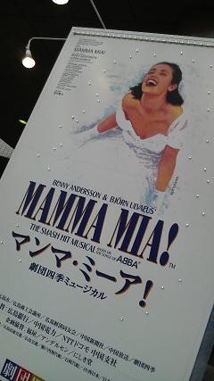 マンマ・ミーア!
