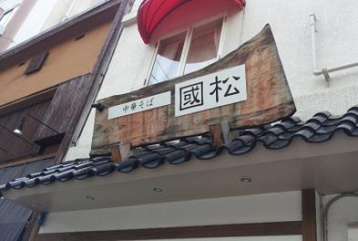 国松 (2)