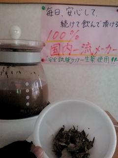 メタボ茶煎じ