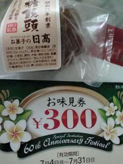 味見券と黒糖まんじゅう110705