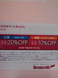 チケット110706