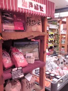 岩戸情熱米