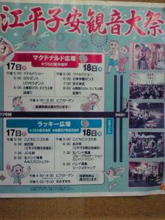 江平子安観音大祭ポスター110707