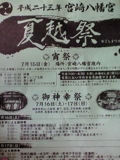 八幡様夏祭りチラシ110711