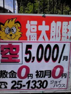 福太郎看板110714