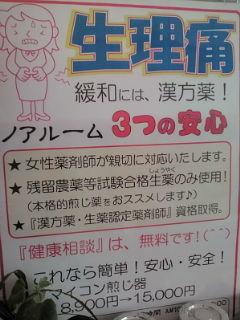生理痛ポスター110810