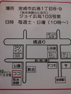 地図ジョイ広島