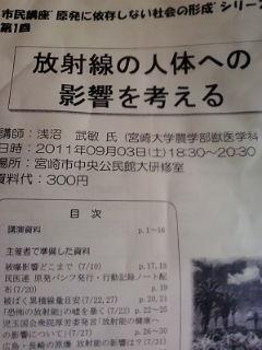 放射線セミナーレジメ表紙110903