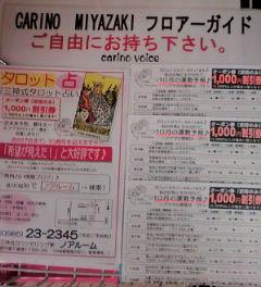 カリーノ地下マルショク10月運勢予報110915-2